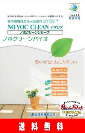 【送料無料】  ノボクリーンバイオ 艶消 16kg スタンダードカラー 淡彩色  ≪大日本塗料≫