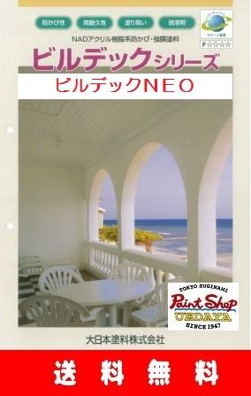 【送料無料】  ビルデックNEO 16kg スタンダードカラー 淡彩色 (艶消し) ≪大日本塗料≫