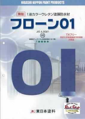 ≪送料無料≫フローン01 本材・平場用 10K グレー  ≪東日本塗料≫