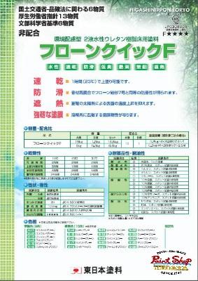 ≪送料無料≫フローンクイックF 16.5K <2液水性ウレタン樹脂床用塗料> ≪東日本塗料≫