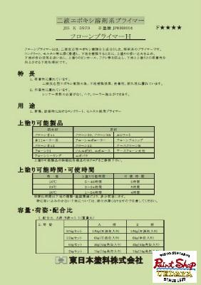 【送料無料】 フローンプライマーH 12Kセット<2液エポキシ溶剤系プライマー>≪東日本塗料≫