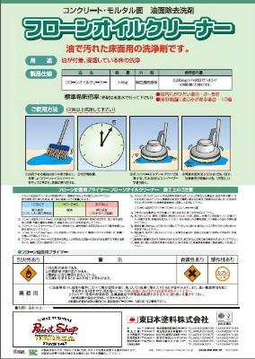 ≪送料無料≫フローンオイルクリーナー 14K <コンクリート・モルタル面 油面除去洗剤>≪東日本塗料≫