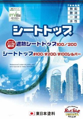 【送料無料】シートトップ #100 シルバー 15kg <1液水性アクリルウレタン> ≪東日本塗料≫
