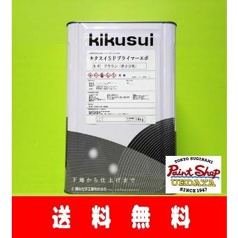 【送料無料】 キクスイ SPプライマーエポ  16kg ≪菊水化学≫