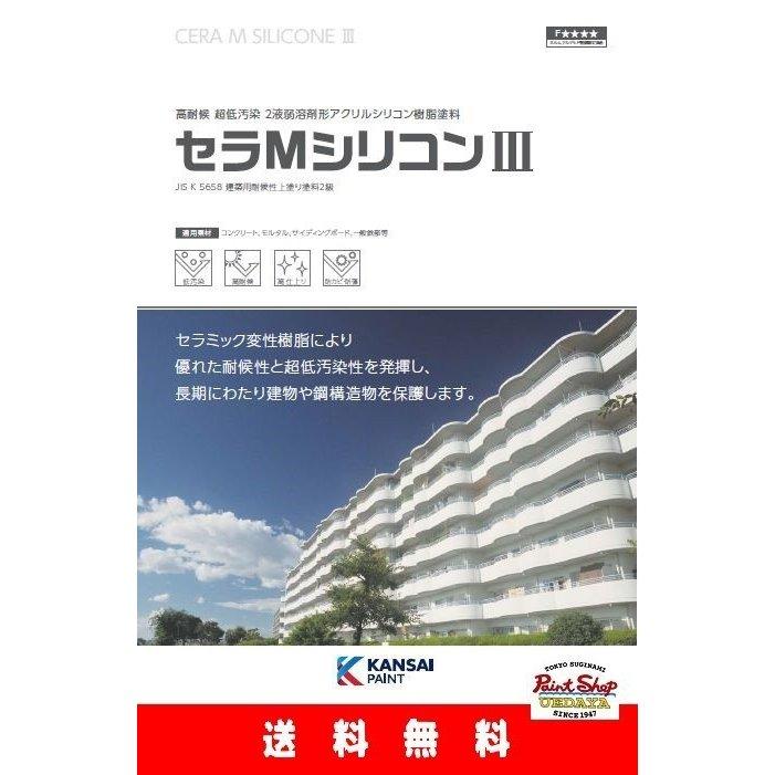 【送料無料】セラMシリコン3 標準色(濃彩色) 16kgセット ≪関西ペイント≫