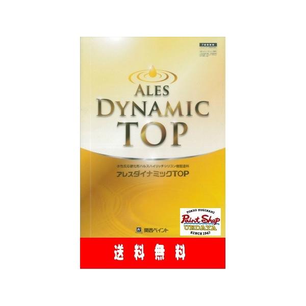 【送料無料】 アレスダイナミックTOP  提案色  15kg ≪関西ペイント≫