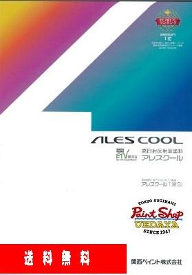 【送料無料】 アレスクール1液SI 価格帯A 15kg ≪関西ペイント≫