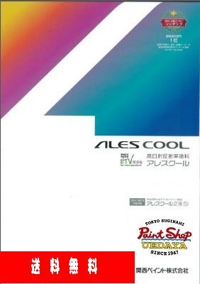 【送料無料】 アレスクール2液SI 価格帯B 15kgセット ≪関西ペイント≫