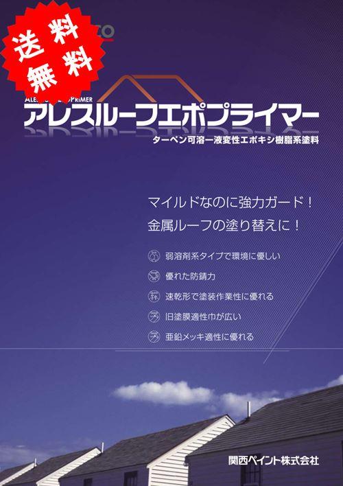 【送料無料】 アレスルーフエポプライマー 16kg ≪関西ペイント≫