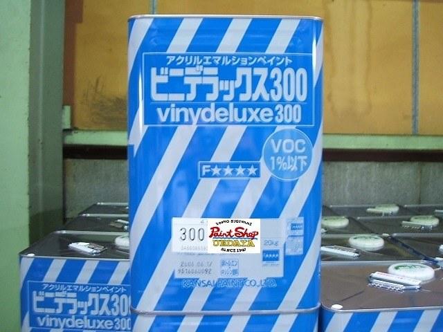 【送料無料】 ビニデラックス300 白 20kg (エコフラット70同等品) ≪関西ペイント≫