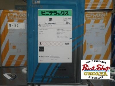 【送料無料】 ビニデラックス 黒   20kg ≪関西ペイント≫