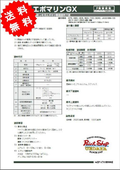 【送料無料】 エポマリンGX 18kgセット ≪関西ペイント≫