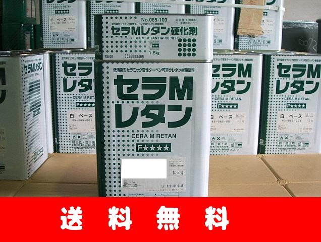 【送料無料】 セラMレタン 白・常備色(KP色) 艶有 16kg セット ≪関西ペイント≫