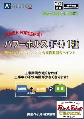 【送料無料】 パワーホルス (F4) 白 5分つや 15kg ≪関西ペイント≫