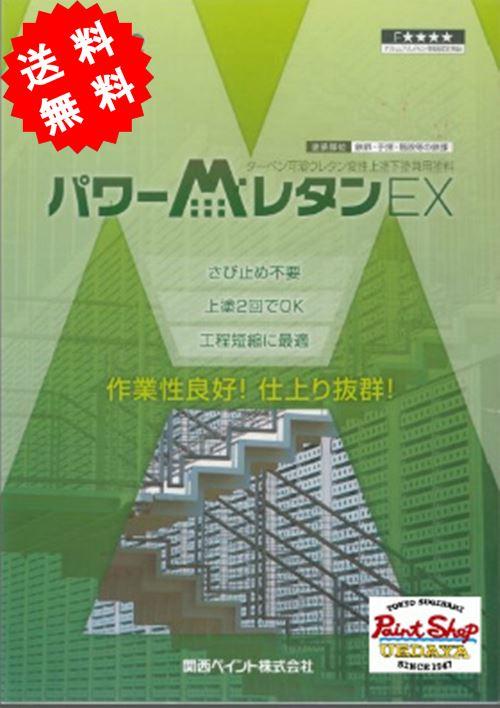 【送料無料】 パワーMレタンEX B色  15kgセット ≪関西ペイント≫