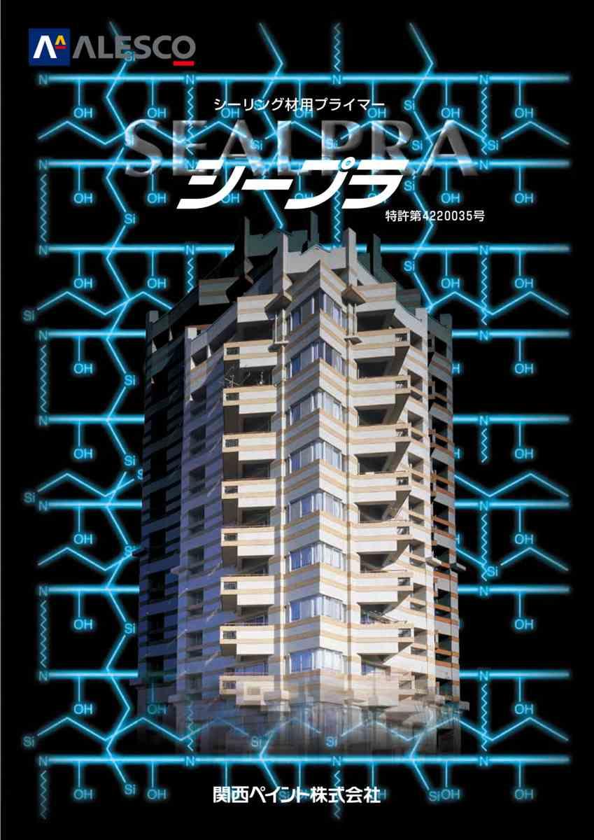 【送料無料】 シープラ 1kgセット ≪関西ペイント≫