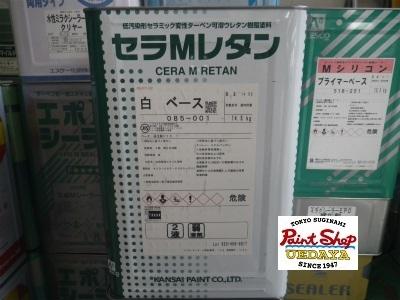 【送料無料】 セラMレタン 白・常備色 14.5kg主剤のみ  1缶 ≪関西ペイント≫