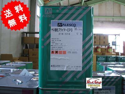 【送料無料】 ヤネ強化プライマーEPO 12kg ≪関西ペイント≫ 屋根用塗料用プライマー