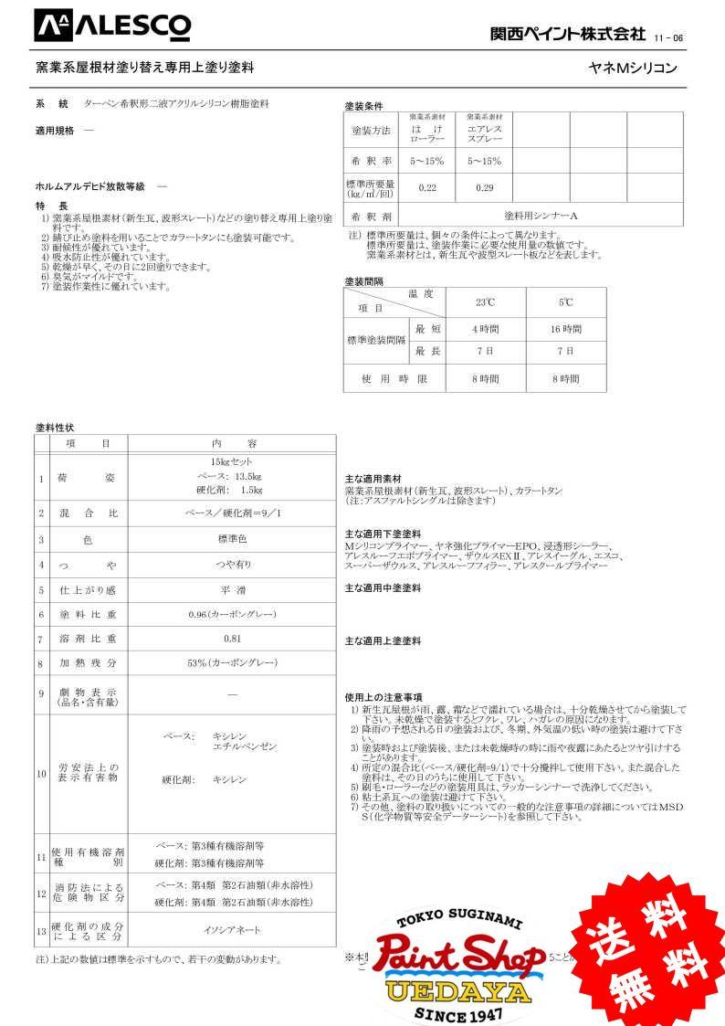 【送料無料】 関西ペイント ヤネMシリコン 15kgセット 価格帯C 屋根用塗料