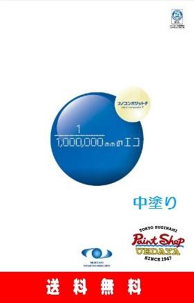 【送料無料】 ナノコンポジット F 中塗り 15kg 提案色 【水谷ペイント】