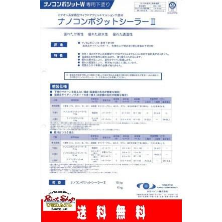 【送料無料】 ナノコンポジットシーラー 2 15K 【水谷ペイント】