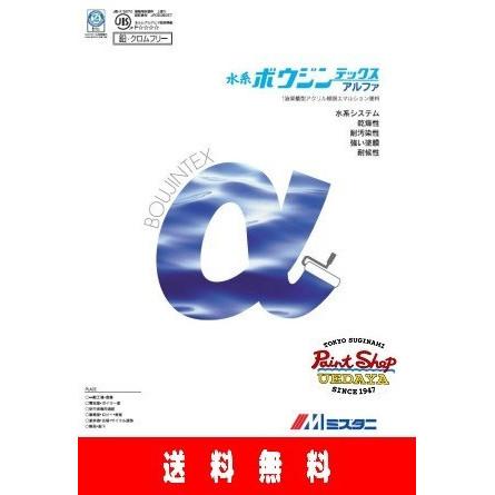 【送料無料】 水系ボウジンテックス アルファ 標準色 4kg 【水谷ペイント】
