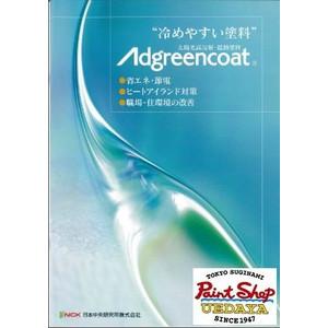 アドグリーンコートEX用金属プライマー 送料無料 アドプラコート 中強溶剤プライマー 人気ブレゼント 15K ついに入荷
