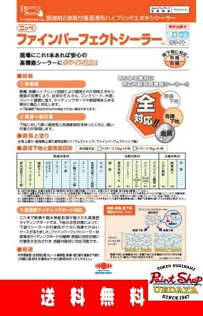 【送料無料】 ニッペ ファインパーフェクトシーラー 15kg 各色(透明・ホワイト)≪日本ペイント≫