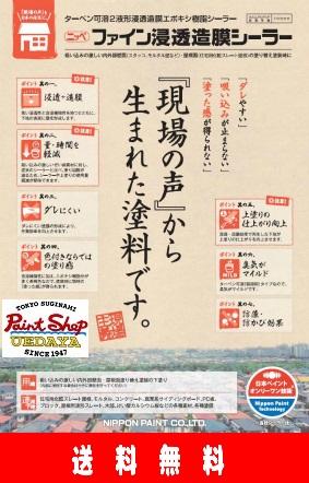 【送料無料】 ファイン浸透造膜シーラー 15kg セット  ≪日本ペイント≫