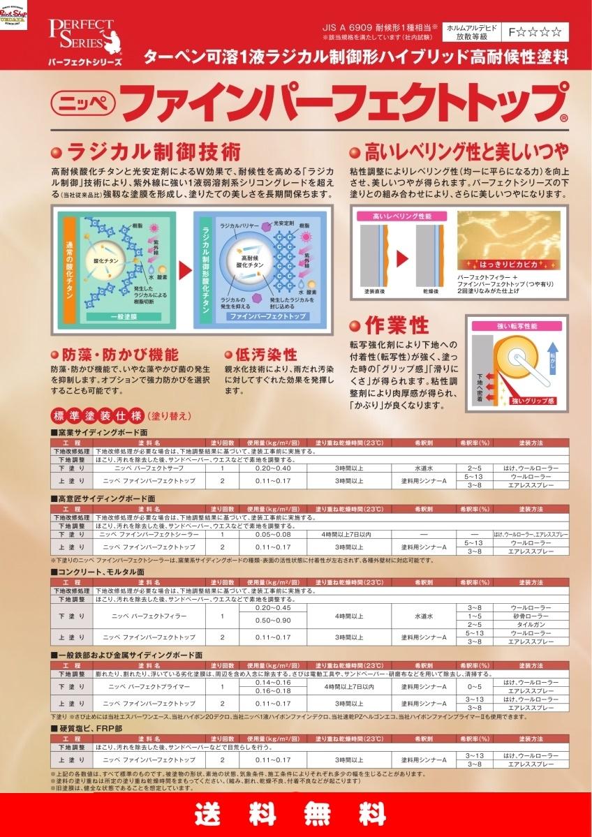 【送料無料】ファインパーフェクトトップ 15kg 白 艶有 ≪日本ペイント≫