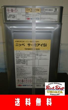 【送料無料】サーモアイSi 15kg セット 標準色 ≪日本ペイント≫