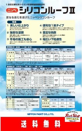 【送料無料】 シリコンルーフII  14Kg  各色 ≪日本ペイント≫