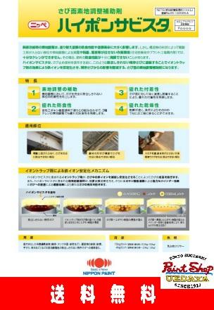 【送料無料】ハイポンサビスタ 4kg セット≪日本ペイント≫