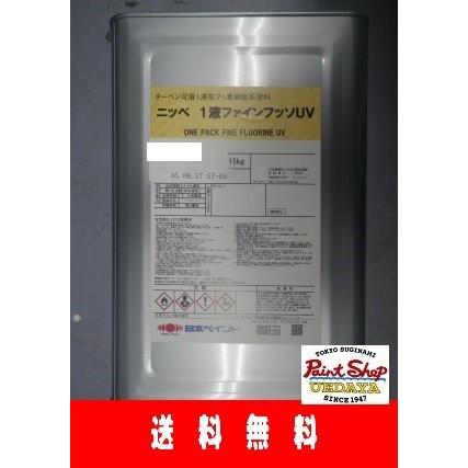 【送料無料】 1液ファインフッソUV つや有 15kg  標準色(ND色) ≪日本ペイント≫