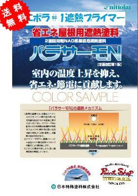 【送料無料】 エポラ♯1遮熱プライマー 16Kg  ≪日本特殊塗料≫