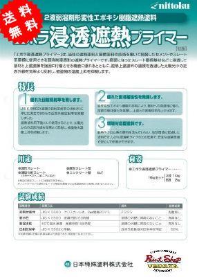 【送料無料】 エポラ浸透遮熱プライマー 16Kg  セット  ≪日本特殊塗料≫