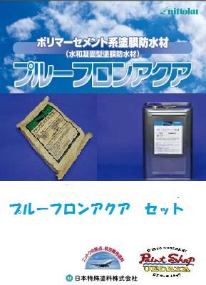 【送料無料】プルーフロンアクア セット 20K ≪日本特殊塗料≫