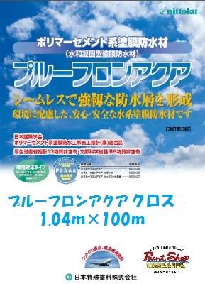 【送料無料】プルーフロンアクア クロス 幅1.04m×長さ100m/巻 ≪日本特殊塗料≫