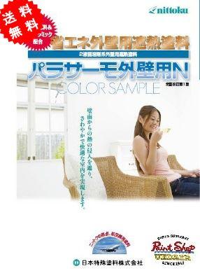 【送料無料】 パラサーモ外壁用N 15Kg セット ≪日本特殊塗料≫