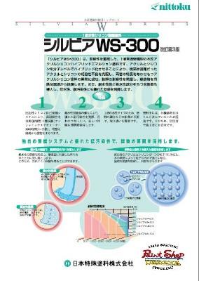 【送料無料】シルビアWS-300  16kg ≪日本特殊塗料≫