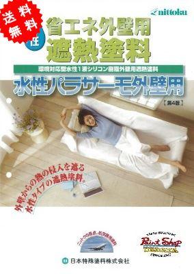 【送料無料】 水性パラサーモ外壁用 16Kg  ≪日本特殊塗料≫