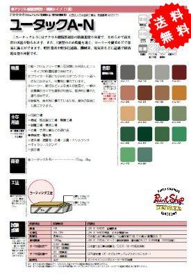 【送料無料】 ユータックA-N 15K ≪日本特殊塗料≫