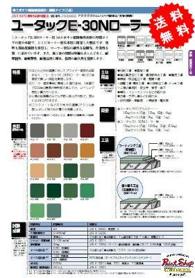 【送料無料】 ユータックE-30Nローラー用 15kgセット 各色 ≪日本特殊塗料≫