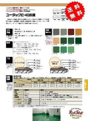 【送料無料】 ユータックE-40抗菌 4Kセット ≪日本特殊塗料≫