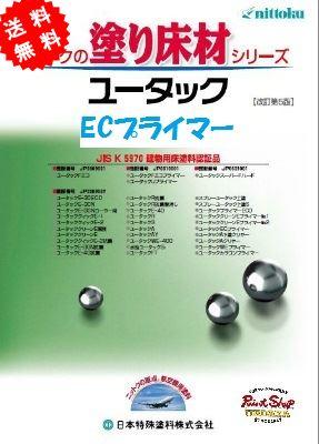 【送料無料】 ユータックECプライマー  4Kセット ≪日本特殊塗料≫