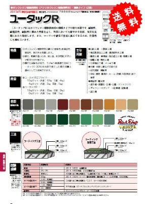 【送料無料】 ユータックR 18Kセット ≪日本特殊塗料≫