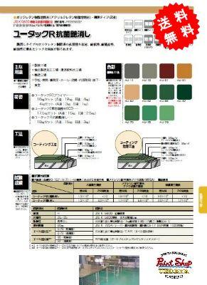 【送料無料】 ユータックR抗菌艶消し 6Kセット ≪日本特殊塗料≫