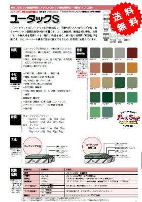 【送料無料】 ユータックS (半艶) 18Kセット ≪日本特殊塗料≫