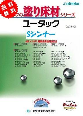 ユータックSシンナー 当店一番人気 送料無料 ≪日本特殊塗料≫ 4L 割り引き