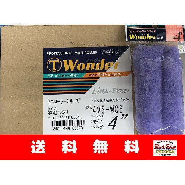 【送料無料】 ミニローラー Wonder ワンダー 4インチ 中毛 (2本入り )50パック(100本入り) 4MS-WOB 【大塚刷毛】